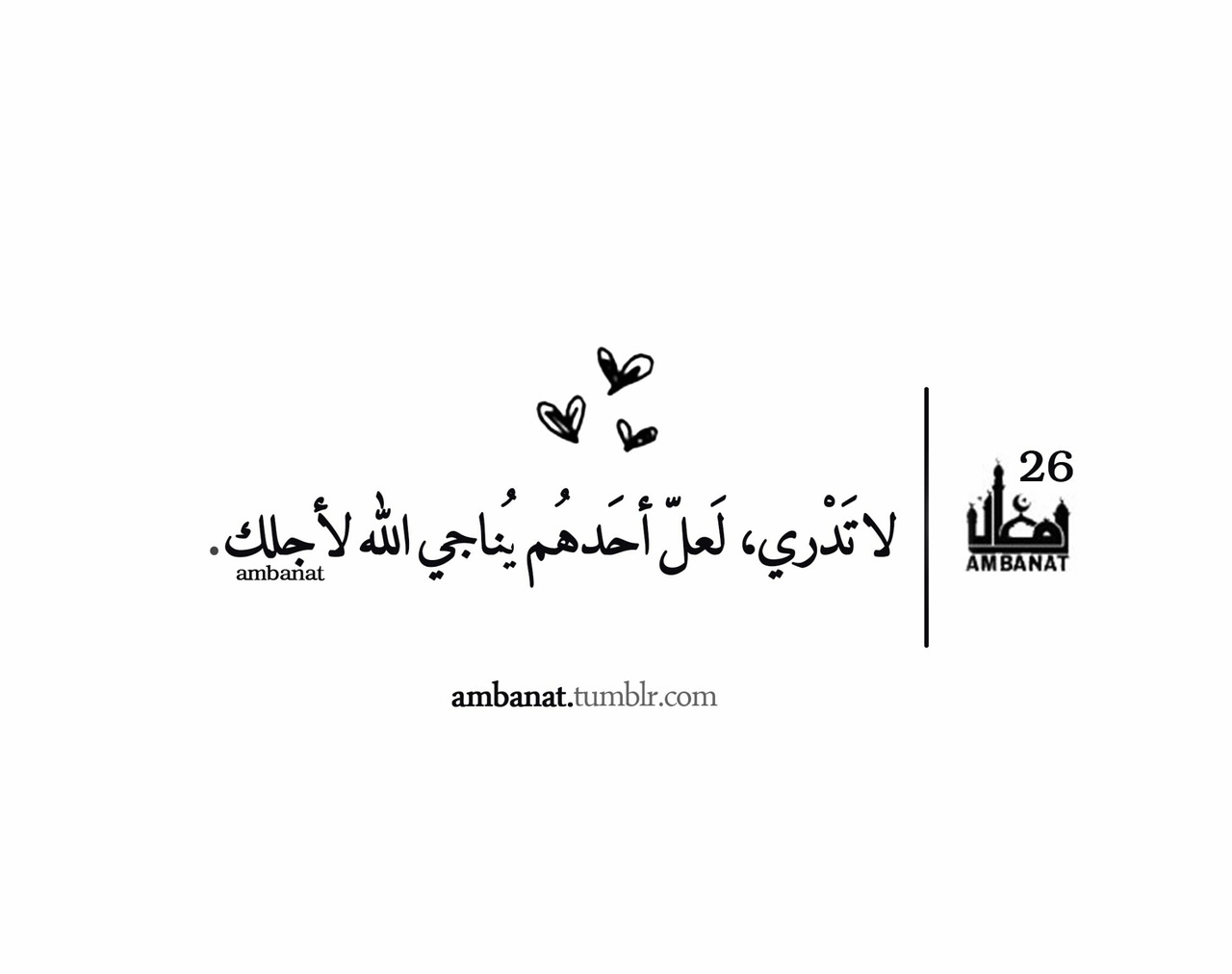 arabic, islamic, quotes, ramadan, typography