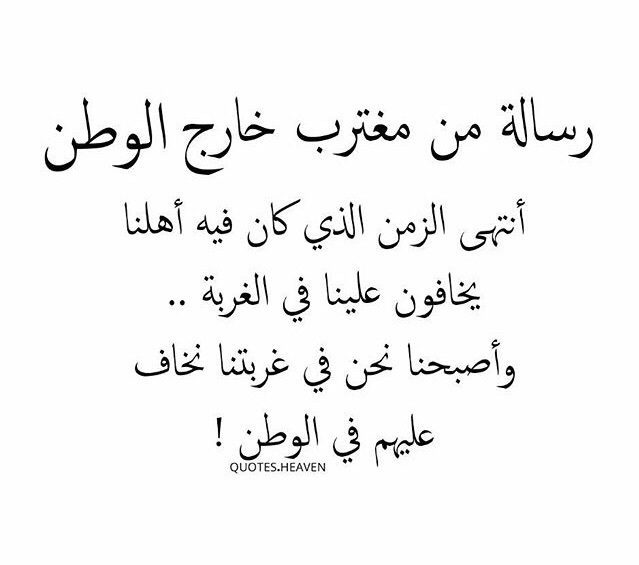 arab, arabic, country, love, quote