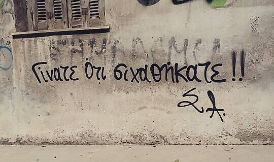 greek, greek quotes, quote, quotes, wall