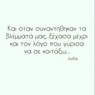 funny, greek quotes, life, love, quotes