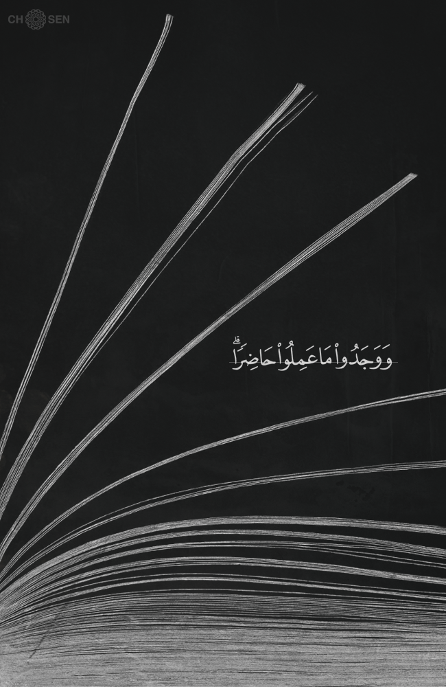 allah, black and white, book, deen, islam